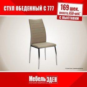 כיסא אוכל - C-777