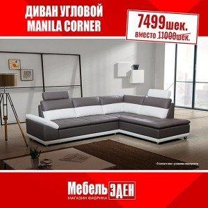 MANILA CORNER / Диван угловой