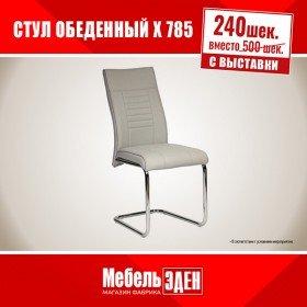 Обеденный стул - X-785
