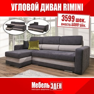 RIMINI / Угловой диван АКЦИЯ до 30 .04.2021
