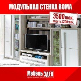 ROMA A / Стенка