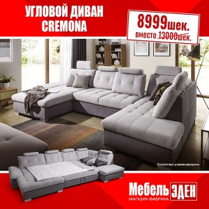CREMONA_U CORNER / Угловой диван АКЦИЯ до 15.03.2021