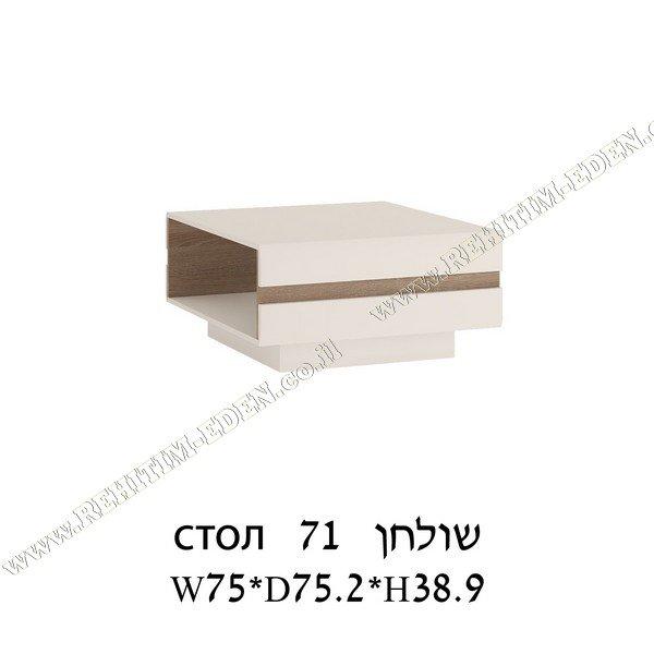 LINATE / Стенка  в Израиле